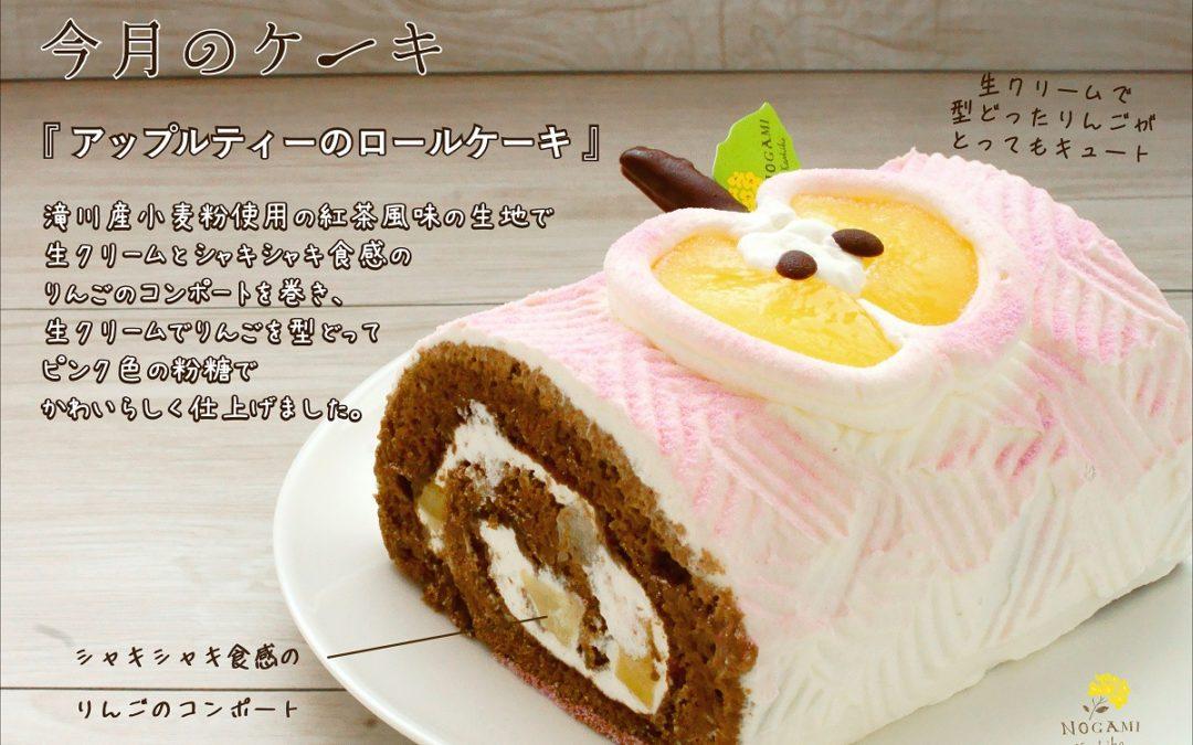 「今月のケーキ」2017.09