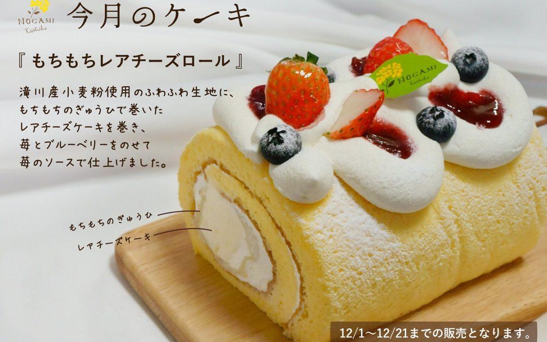 2017年12月「今月のケーキ」のご紹介です