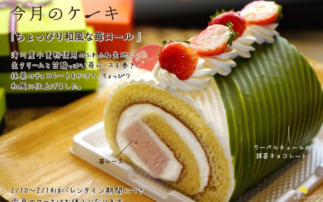 2018年2月の「今月のケーキ」