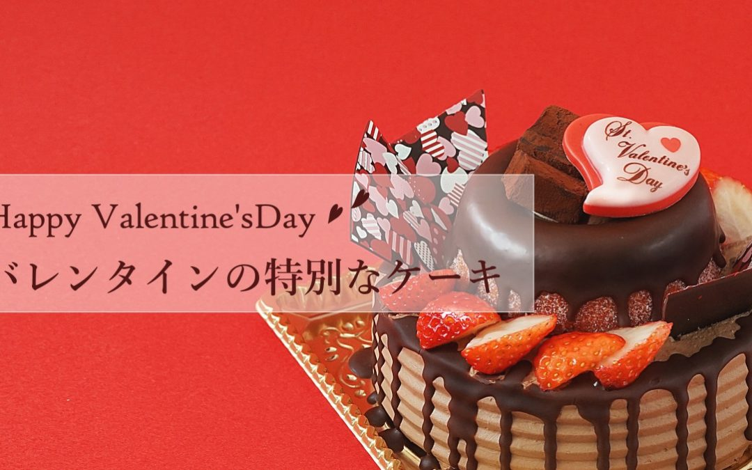 バレンタインの特別なケーキ