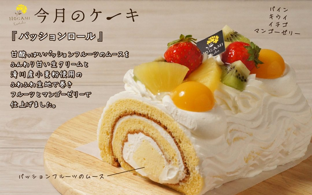 2017年8月の「今月のケーキ」