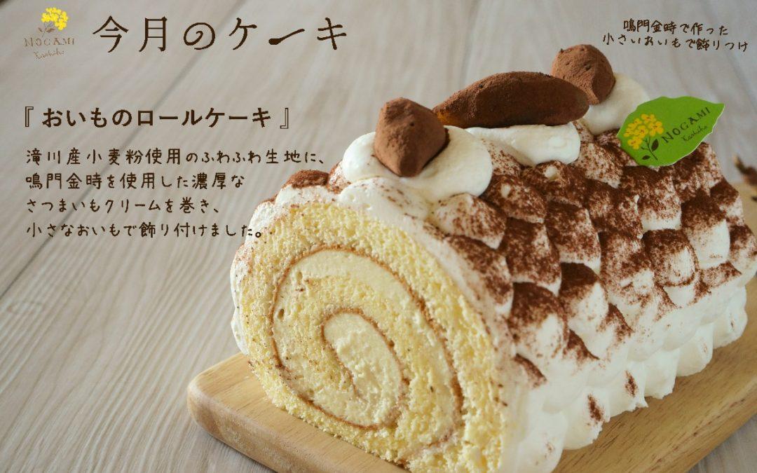 2017年11月の「今月のケーキ」